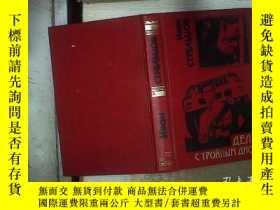 二手書博民逛書店外文書一本罕見(01)...'..Y180897 不祥 不祥