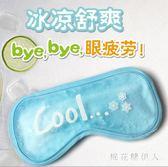 眼罩 冰敷冰眼罩睡眠冰袋 冷敷遮光夏季女男士敷眼去緩解疲勞眼袋 CP603【棉花糖伊人】