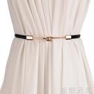 腰帶 簡約百搭女士細腰帶時尚韓版裝飾皮帶女款韓國配連衣裙子腰錬 雙十二全館免運