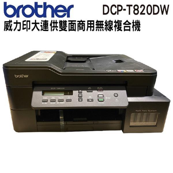 【南紡購物中心】Brother DCP-T820DW 威力印大連供 雙面商用無線複合機