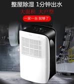除濕器美國airplus除濕機家用臥室小型抽濕機大功率地下室除潮吸濕器 220vJD  美物
