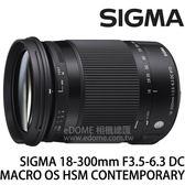 SIGMA 18-300mm F3.5-6.3 DC MACRO HSM Contemporary for SIGMA (24期0利率 免運 恆伸公司貨) 防手震鏡頭