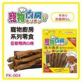【寵物廚房】低敏鴨肉Q條210g (PK-004) *6包 (D311A04-1)