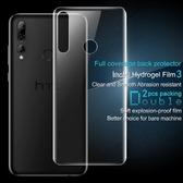 【兩片裝】Imak 水凝膜 HTC Desire 19 Plus 保護貼 滿版 屏貼 背貼 Desire 19 保護膜