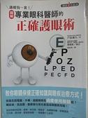 【書寶二手書T1/醫療_B7X】護眼有一套!專業眼科醫師的正確護眼術_戶張幾生