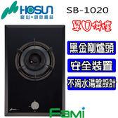 【fami】豪山 併爐系列 SB-1020 單口併爐