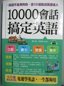 【書寶二手書T1/語言學習_KCB】10000會話搞定英語:英語不是用背的..._張小怡, 珍妮芙