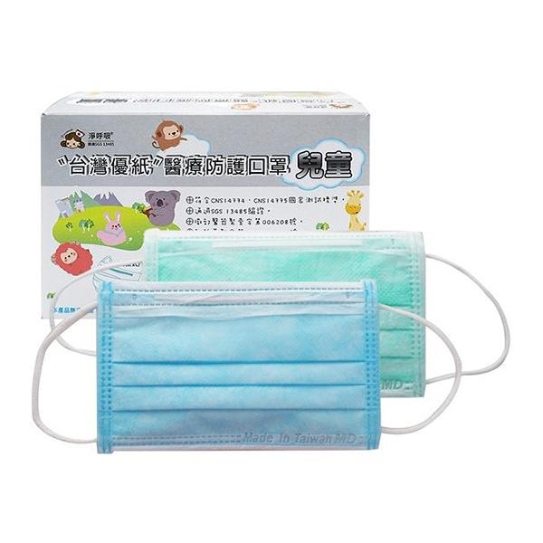 台灣優紙 兒童平面醫療口罩(50枚)【小三美日】MD雙鋼印 隨機出貨