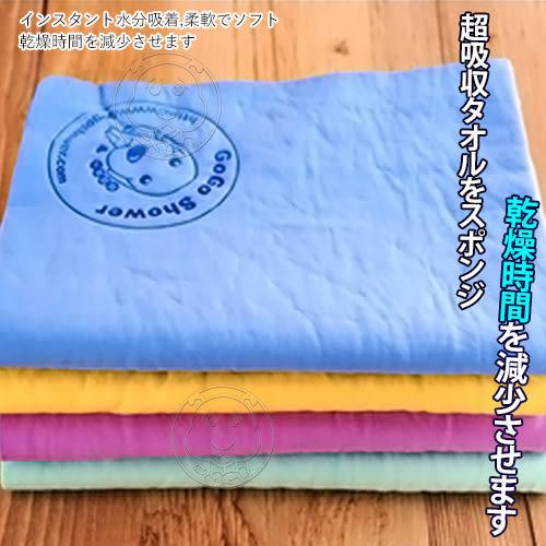 【培菓平價寵物網】GoGoShower狗狗笑了》仿鹿皮巾吸水毛巾68 x 43 cm