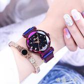 2018新抖音同款星空手錶女士防水韓版時尚潮流迪學生網紅簡約奧錶  嬌糖小屋