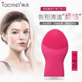 硅膠聲波潔面儀電動洗臉儀家用毛孔導出清潔器充電式潔面刷Mini款  無糖工作室