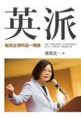 (二手書)英派:點亮台灣的這一哩路