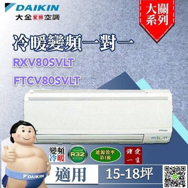 汰舊換新節能補助最高3000元DAIKIN大金❖大關分離式11-15坪RXV80SVLT/FTXV80SVLT(含基本安裝+舊機處理)