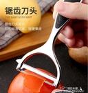 削皮器-3個不銹鋼削皮刀削蘋果器廚房家用多功能削皮神器水果土豆去皮刮皮刀 提拉米蘇