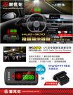 【YourShop】【響尾蛇】 HUD-300 抬頭顯示型 行車警報器 GPS測速器