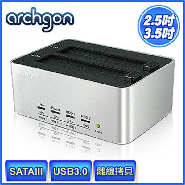 archgon 2.5吋 3.5吋 USB3.0 雙SATA 硬碟外接座 MH–3621 Clone
