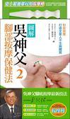 (二手書)圖解吳神父腳部按摩保健法2:對症按摩,打造全家人不生病體質