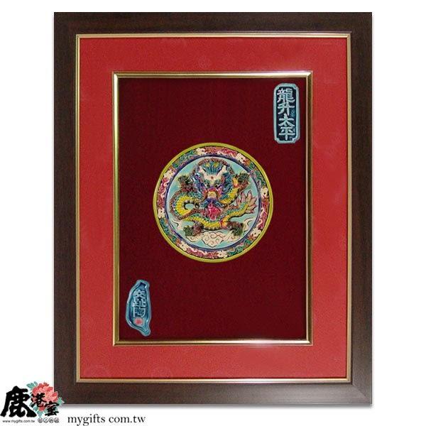鹿港窯-居家開運商品-台灣國寶交趾陶裝飾壁飾-立體框【M 祥龍】