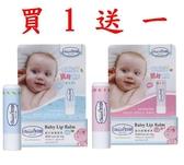 貝恩 BAAN 嬰兒修護唇膏買1 送一 (草莓)+(原味) 150元 (有效日期2022/10月)