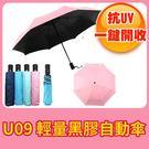 U09【輕量 黑膠自動傘】4色可選 自動...