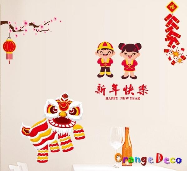 壁貼【橘果設計】新年快樂舞獅 DIY組合壁貼 牆貼 壁紙 室內設計 裝潢 無痕春聯 過年佈置