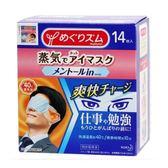 KAO花王蒸氣眼罩14入(薄荷)