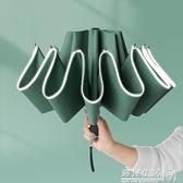 車載雨傘自動收縮男全自動雙人大號反向傘女晴雨兩用學生簡約摺疊
