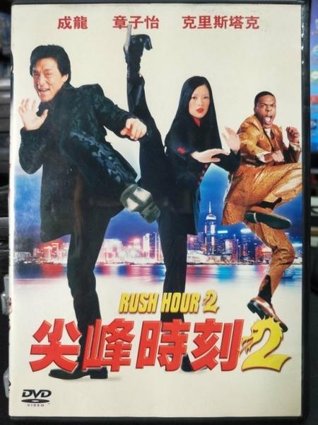 挖寶二手片-C46-正版DVD-華語【尖峰時刻2】-成龍 克里斯塔克 章子怡(直購價)
