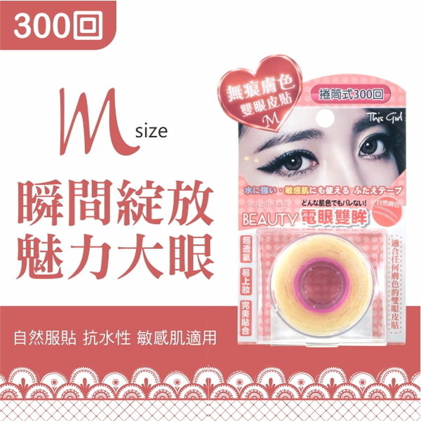 this girl捲筒無痕膚色雙眼皮貼-M AE-012/捲筒式雙眼皮貼/雙眼皮貼/MEKO小資時尚
