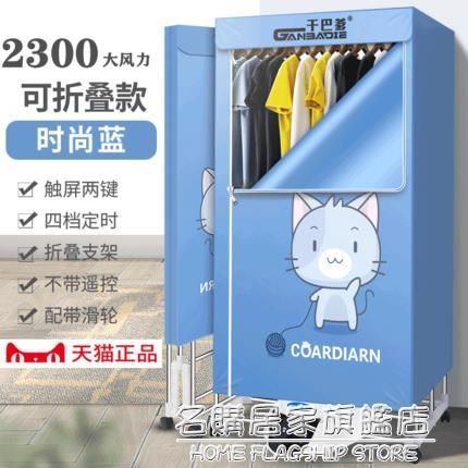 干巴爹烘干機家用干衣機大容量速干衣柜可折疊小型烤衣服神器除螨 NMS名購新品