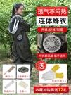 防蜂服全套透氣專用加厚養蜂服防蜂衣養蜜蜂衣服連體全身工具新款 小山好物