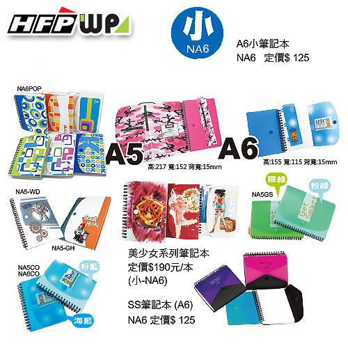 特價$54.小橫式筆記本(A6)100張80磅內頁.附索引尺.限量商品.HFPWP NAA6