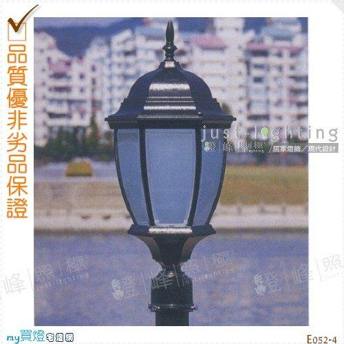 【景觀單燈】E27 單燈。鋁合金鑄造 高51cm※【燈峰照極my買燈】#E052-4