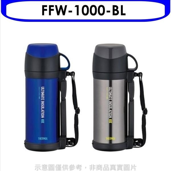 《快速出貨》膳魔師【FFW-1000-BL】1000cc燜燒罐保溫瓶BL藍色
