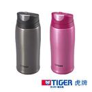 免運費 TIGER虎牌 彈蓋式保冷保溫杯/保溫瓶/彈跳杯 MCB-H048