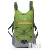 旅行登山包18L戶外背包可折疊輕皮膚包雙肩包男女騎行運動 LR5835【原創風館】