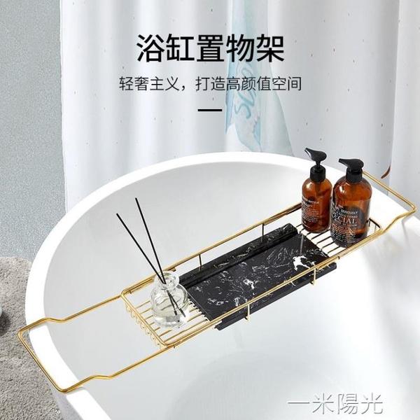 衛生間浴缸置物架伸縮多功能浴缸架浴室沐浴手機架金色收納架北歐 一米陽光