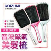 日本KOIZUMI-居家超好用 小泉成器 音波磁氣美髮梳 梳子神器 直髮神器 美髮梳【DE196】