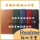 Realme 6 6i realme C3 realme X50Pro 圓扣純色皮套 插卡保護套 翻蓋軟殼 磁扣手機殼 鈕扣 經典皮套