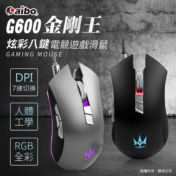 aibo G600 金剛王 炫彩八鍵電競遊戲巨集滑鼠 非 羅技 雷蛇