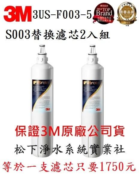 3M濾心2入  3US-F003-5/S003替換濾心/3M淨水器濾心/3M橱下型濾心/3M生飲級濾心 (2入)