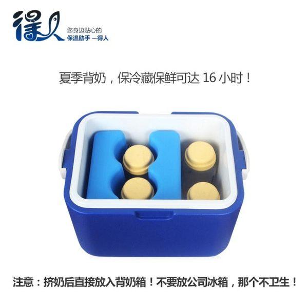 得人背奶包母乳保鮮包保溫箱冷藏包儲奶冰包冷藏便攜盒igo「青木鋪子」