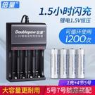 電池5號7號USB充電器套裝配4節AAA大容量游戲手柄相機話筒 【全館免運】