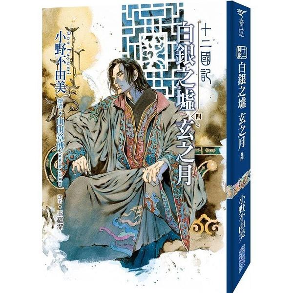 十二國記(15)白銀之墟玄之月(04)