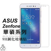 9H 鋼化玻璃 ASUS ZenFone 2 3 4 Laser Live Selfie Pro MAX Deluxe ZE550 ZE550KL 玻璃貼 手機 膜 鋼化貼 螢幕保護貼