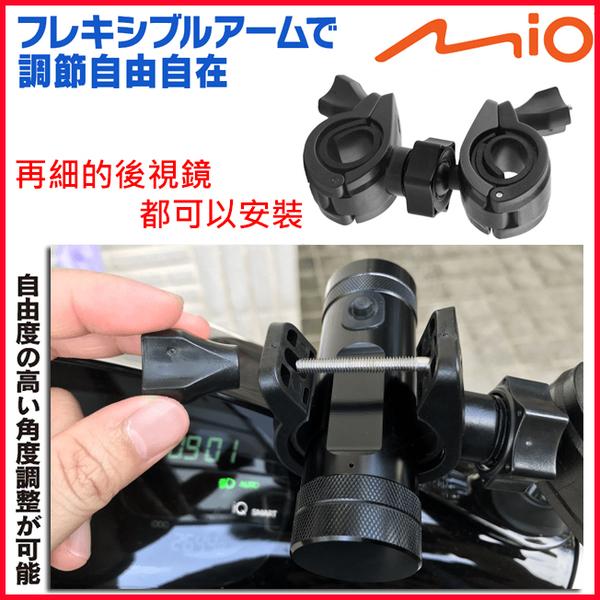 mio MiVue Plus M510 96650 M777 M775機車獵豹聯詠快拆環狀固定座車架子扣環固定支架