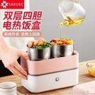 電熱飯盒上班族便當盒蒸煮熱飯神器注水多功能保溫可插電加熱 樂活生活館