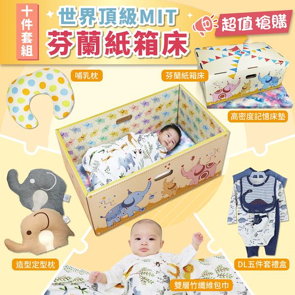 彌月禮 芬蘭紙箱床十件組【A60006】芬蘭媽媽箱 嬰兒床 待產包 哺乳枕 嬰兒枕 哺乳枕 包巾