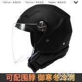 電動電瓶機車安全帽男女士款四季通用輕便式秋冬季保暖安全帽    原本良品
