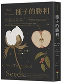 種子的勝利(暢銷改版):穀類、堅果、果仁、豆類、核籽如何征服植...【城邦讀書花園】
